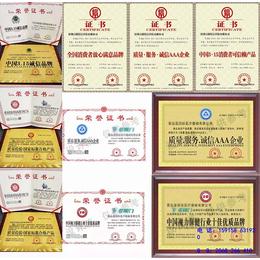 怎麼申辦中國315誠信品牌需要什麼資料