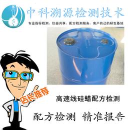 硅蜡配方检测及成分化验报告