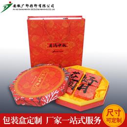 广印彩印合肥包装盒厂家天地盖酒店月饼礼盒包装定制