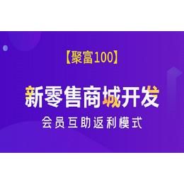 聚富100会员返利平台  1元聚富100新零售系统开发