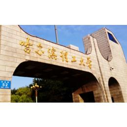 哈尔滨理工大学荣成校区