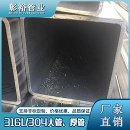 160x160x3x4x5x6x8供應不鏽鋼316L方管