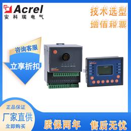 供应厂家安科瑞ARD2F-250双速电机专用电动机保护器