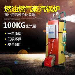 茶叶杀青qy8千亿国际0.1吨燃气蒸汽发生器小型燃气蒸汽锅炉