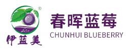 台灣春晖生態藍莓發展有限公司