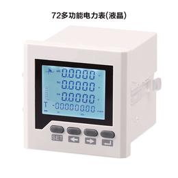 多功能电力仪表带485通讯接口