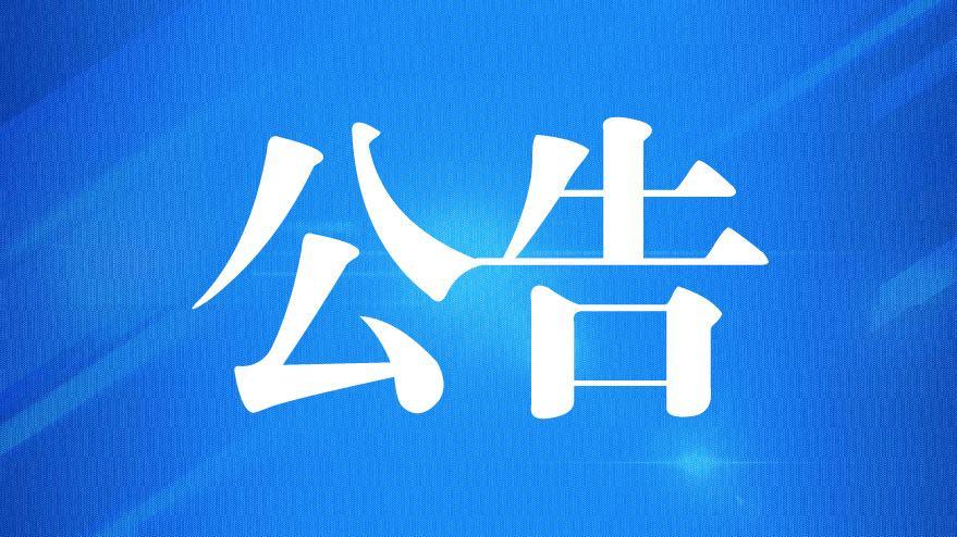 关于第六届中国(高安)陶瓷采购节取消举办的公告