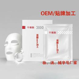 杭州干细胞面膜代加工价格