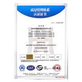 ISO 9001证书 中文