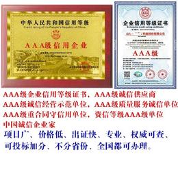 江苏申请质量服务诚信AAA企业