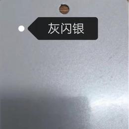 聚宝元粉末涂料 灰闪银 厂家直销  价格优惠