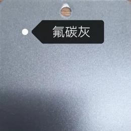 聚宝元粉末涂料 氟碳灰 厂家直销  价格优惠