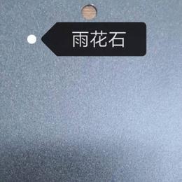 聚宝元粉末涂料 雨花石  亚博平台网站  价格优惠