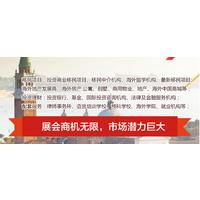 2020年七月(上海)海外置业移民展时间费用