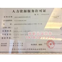AAA诚信服务单位简阳仁捷建筑劳务有限公司资深办理出国劳务