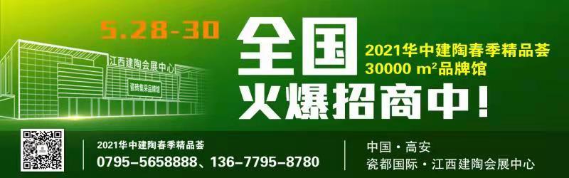 5.28相约江西建陶会展中心,天瑞陶瓷诚邀您品鉴匠心质造!