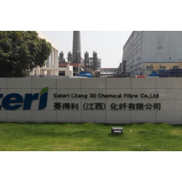 九江青安維保單位-江西賽得利化工廠