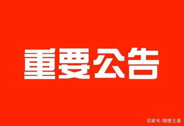 临空组团二期路网建园四路东延项目社会稳定风险评估的公示