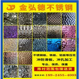 金弘德装饰设计不锈钢室内装饰板供应水波纹装饰板材加工生产