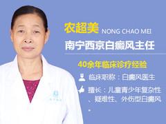 南宁西京白癜风医院农超美医生