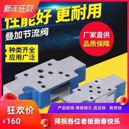 叠加式单向节流阀Z2FS10-5-30B