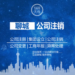 聊城注销公司营业执照东昌府区开发区高新区流程及价格