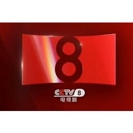 央视8套广告代理-2020年CCTV-8电视剧频道广告报价表