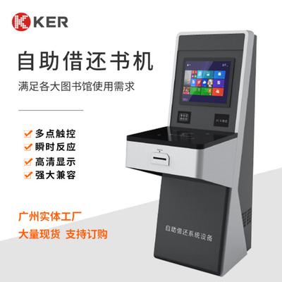 RFID自助借还书机