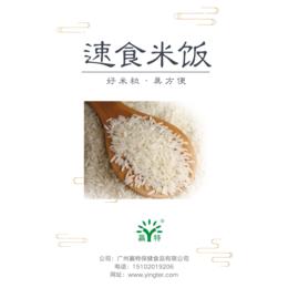 供应广州赢特牌 速食米 即食冲泡免蒸煮米粒 自热饭盒可用