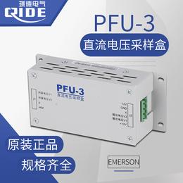 PFU-3艾默生直流采样盒