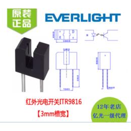 ITR9816槽型光电开关