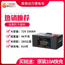72V100A电动车锂电池 真动力260公里续航送15A快充