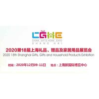 2020中国礼品包装展览会