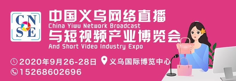 2020中国义乌网络直播与短视频产业博览会