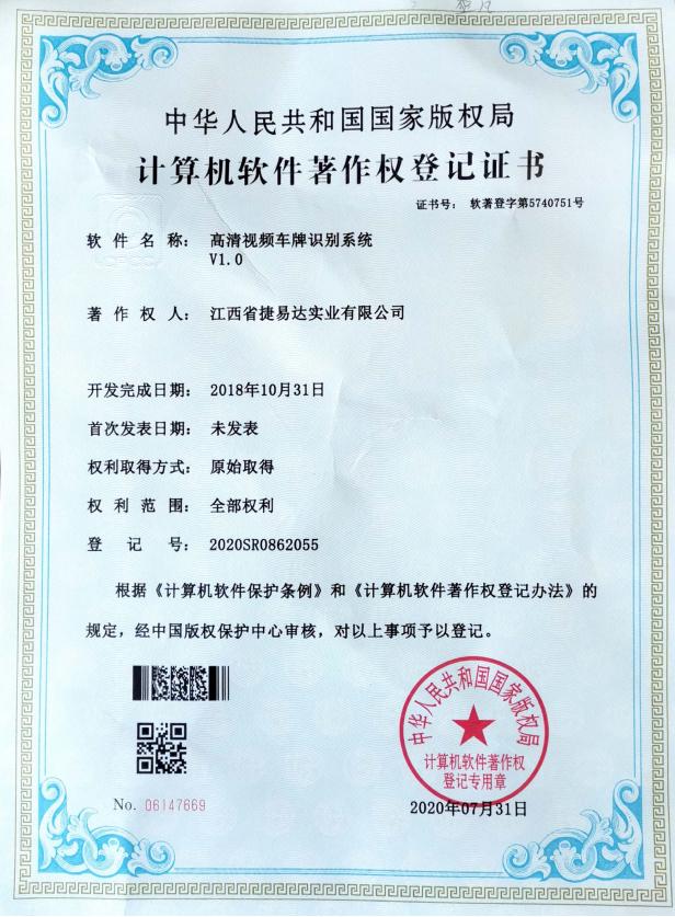 計算機軟件著作權登記證書1