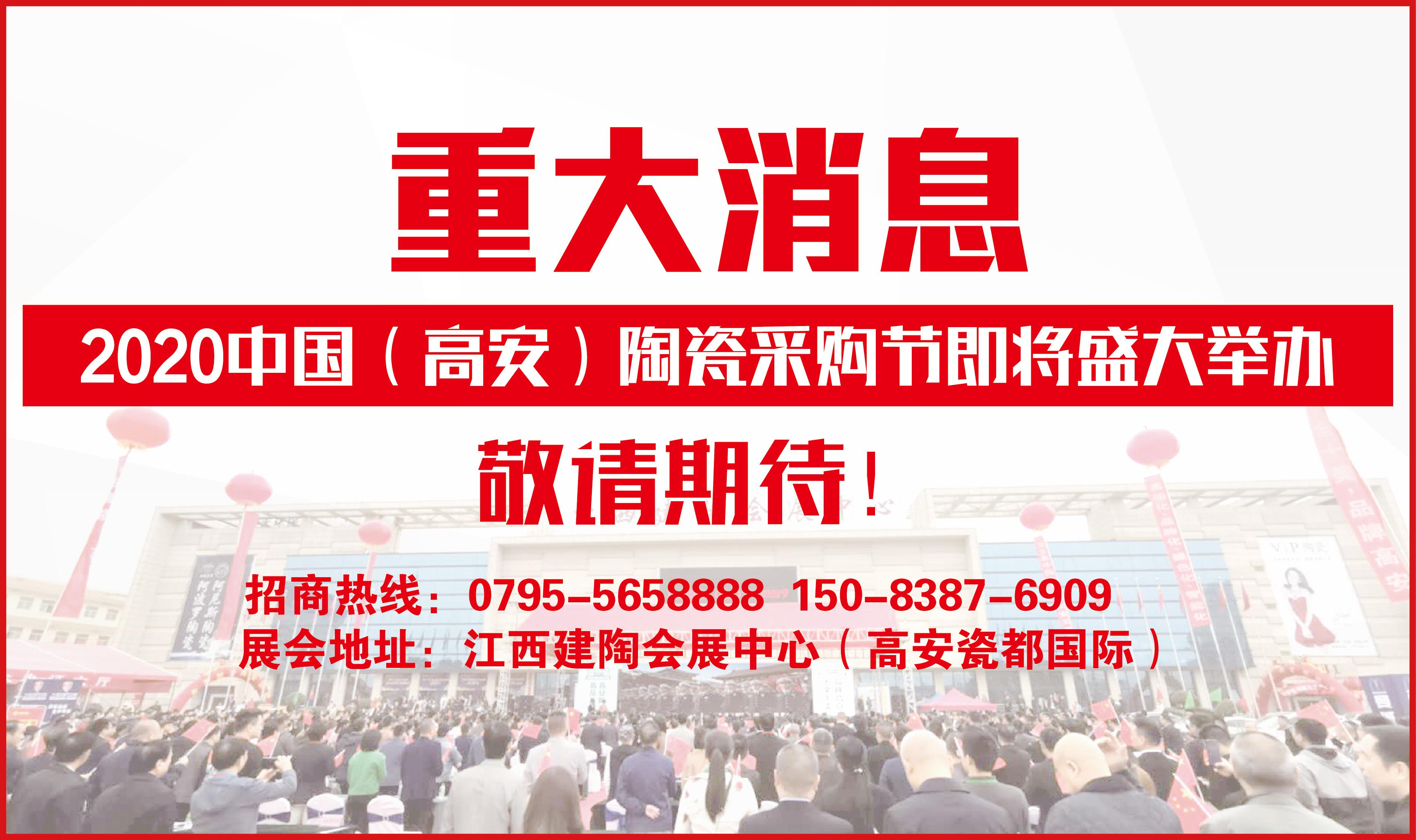 2020年中国(高安)陶瓷采购节,敬请期待!