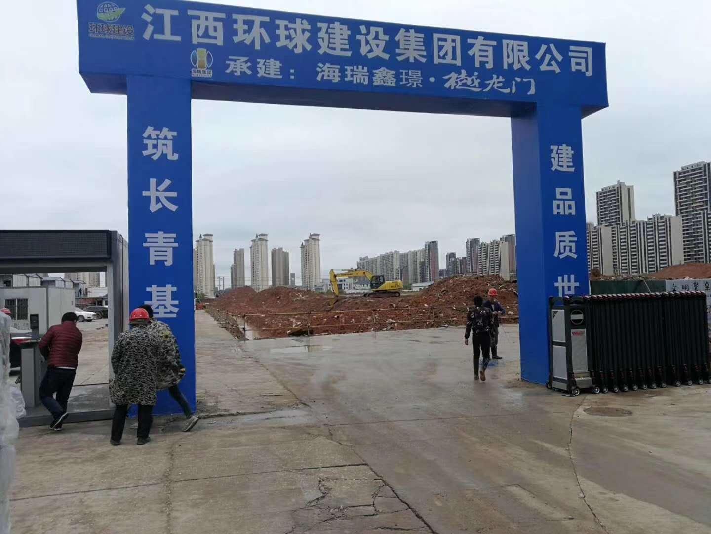 江西环球建设集团有限公司