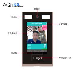 SDR-2人证比对一体机 壁挂人脸识别门禁 人证合一闸机
