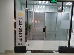 九江神工景德镇分公司