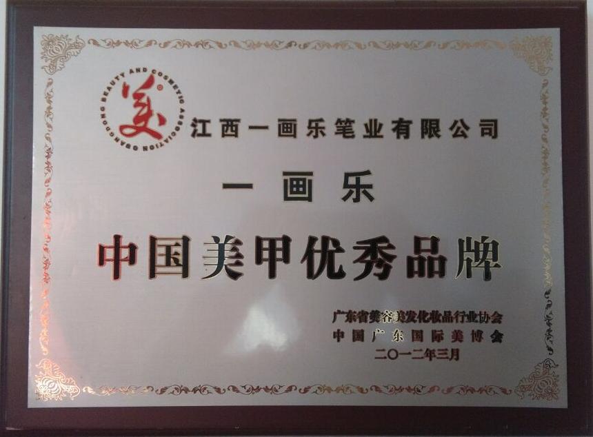 中国美甲品牌