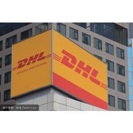 盐城DHL中外运敦豪国际快递 盐城DHL快递服务分公司